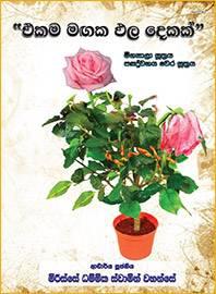 Migasala Suthraya