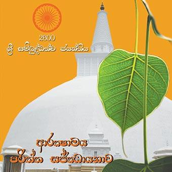 Seth pirith deshana - Buddha jayanthi