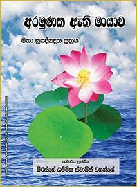 dhamma books - Maha pagnatha suthraya